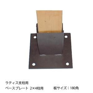 ラティス支柱用ベースプレート/2×4柱用|woodystoreak