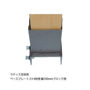 ラティス支柱用ベースプレート/2×4柱用/幅100mmブロック用|woodystoreak