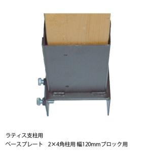 ラティス支柱用ベースプレート/2×4角柱用/幅120mmブロック用|woodystoreak
