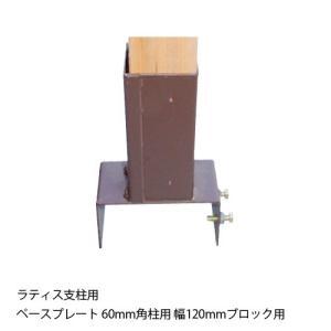 ラティス支柱用ベースプレート/60mm角柱用/幅120mmブロック用|woodystoreak