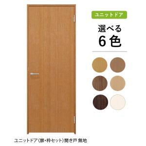 ユニットドア(扉・枠セット)/開き戸/無地【リフォームドア】【枠付ドア】【扉交換】【室内ドア】【送料無料】|woodystoreak