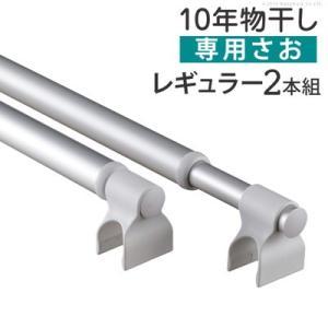 アルミ 伸縮 物干し竿 レギュラー ( 長さ85〜140 ) 物干し竿のみ2本組 室内伸縮さお|woooods
