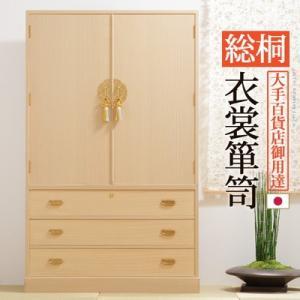 桐たんす 桐タンス チェスト 箪笥 着物 収納 国産 日本製