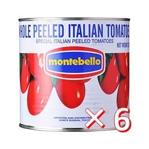 【ケース購入】モンテベッロ ホールトマト 2.55kg×6缶|work-italia