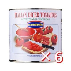 【ケース購入】モンテベッロ ダイストマト 2.55kg×6缶|work-italia