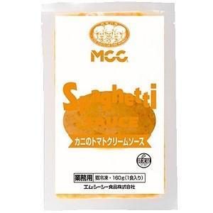 MCC パスタソース カニのトマトクリームソース 冷凍 160g 5袋セット