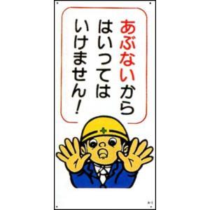 マンガ板 ( 安全標識 ) 600×300 「 あぶないからはいってはいけません! 」 work-parts