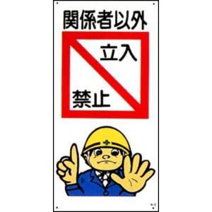 マンガ板 ( 安全標識 ) 600×300 「 関係者以外立入禁止 」 work-parts