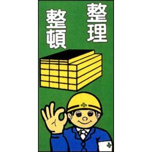 マンガ板 ( 安全標識 ) 600×300 「 整理整頓 」 work-parts