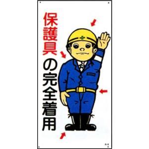 マンガ板( 安全標識 ) 600×300 「 保護具の完全着用 」 work-parts