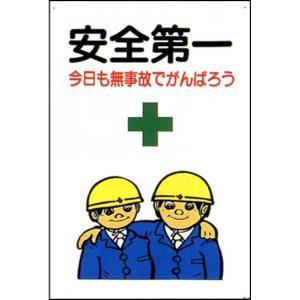 マンガ板 ( 安全標識 ) 900×600 「 安全第一 今日も無事故でがんばろう 」 work-parts
