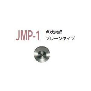 視覚障害者誘導用マーカー 警告(点状突起) 床タイル用 プレーンタイプ JMP-1 work-parts