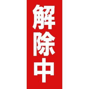 解除中 マグネットシート 工事看板用 赤地白文字 400×120mm 送料無料 work-parts