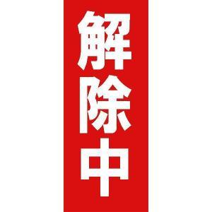 ポイント消化 解除中 マグネットシート  工事看板用 赤地白文字 280×100mm 送料無料
