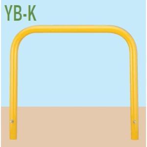 カネソウ 車止め φ60.5×H650×W1000mm アーチ型 固定式 スチール製 YB6L10-K work-parts