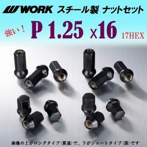 ワーク ビレットナット16個セット。 丈夫なスチール製です。   小径の17HEX M12 P1.2...