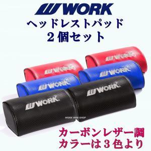 WORK(ワーク)  ヘッドレストパッド 2個セット カーボンレザー調