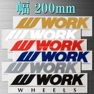 WORK ステッカー (ワーク ロゴ抜き文字 幅200mm)