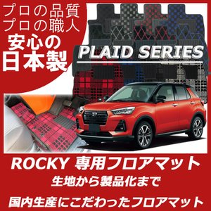 ダイハツ 新型 ロッキー ROCKY フロアマット カーマット プレイドシリーズ
