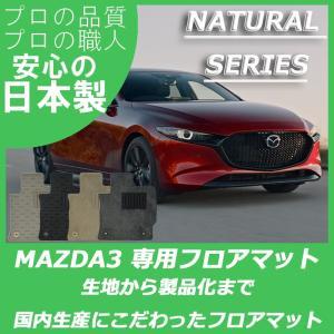 マツダ 新型 MAZDA3 マツダ3 フロアマット ナチュラルシリーズ