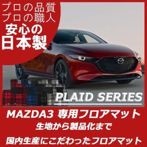 商品説明 車種名/商品名 マツダ  MAZDA3 プレイドシリーズ     適応年式 2019/5〜...