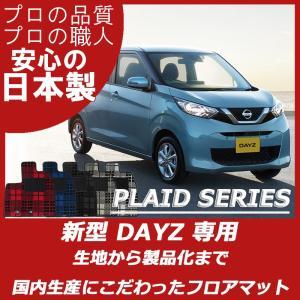 商品説明 車種名/商品名 日産  新型 デイズ プレイドシリーズ     適応型式 B43W B44...