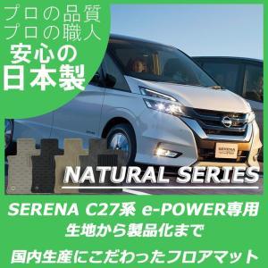 商品説明 車種名/商品名 日産  セレナ ナチュラルシリーズ     適応型式 C27系 e-POW...