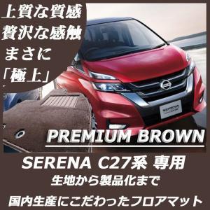商品説明  車種名/商品名 セレナ プレミアムブラウン      適応型式 C27系 全グレード対応...