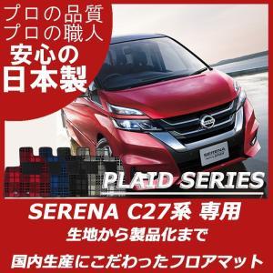 商品説明  車種名/商品名 セレナ プレイドシリーズ      適応型式 C27系 全グレード対応(...