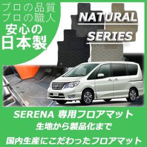 商品説明  車種名/商品名 日産  セレナ ナチュラルシリーズ      適応型式 C25/NC25...