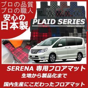 商品説明  車種名/商品名 日産  セレナ プレイドシリーズ      適応型式 C25/NC25/...