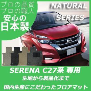 商品説明  車種名/商品名 セレナ ナチュラルシリーズ      適応型式 C27系 全グレード対応...