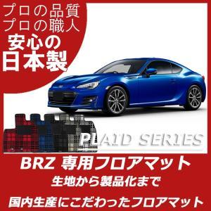 スバル BRZ フロアマット プレイドシリーズ|work