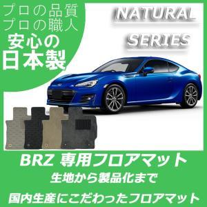 スバル BRZ フロアマット ナチュラルシリーズ|work
