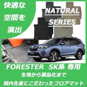 スバル フォレスター SK系 フロアマット ナチュラルシリーズ|work