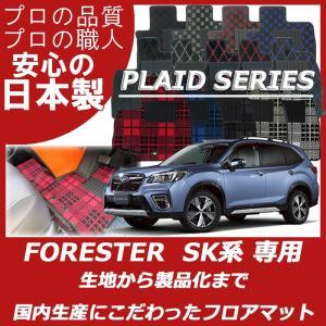 スバル フォレスター SK系 フロアマット プレイドシリーズ|work