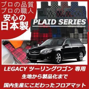 スバル レガシィ ツーリングワゴン フロアマット プレイドシリーズ|work