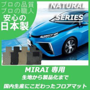 トヨタ MIRAI ミライ フロアマット ナチュラルシリーズ