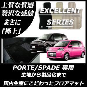 車種名/商品名 トヨタ  ポルテ/スペイド エクセレントシリーズ      適応型式 NNP1# N...