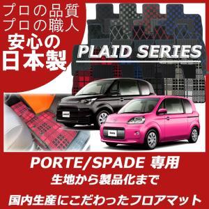 車種名/商品名 トヨタ  ポルテ/スペイド プレイドシリーズ      適応型式 NNP1# NCP...