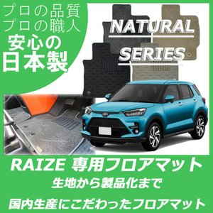 トヨタ 新型 ライズ RAIZE フロアマット カーマット ナチュラルシリーズ