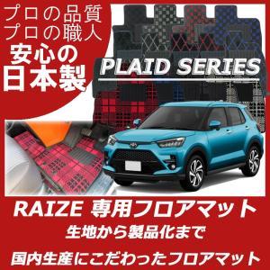 トヨタ 新型 ライズ RAIZE フロアマット カーマット プレイドシリーズ