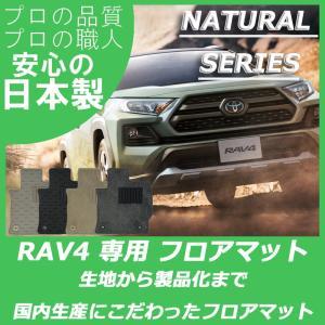 商品説明  車種名/商品名 トヨタ RAV4 ナチュラルシリーズ      適応年式 2019/4〜...