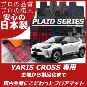 トヨタ 新型 ヤリスクロス ヤリス クロス YARIS CROSS フロアマット カーマット プレイ...