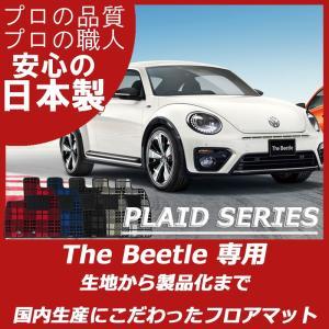 VW ザ・ビートル ザ・ビートルカブリオレ フロアマット プレイドシリーズ