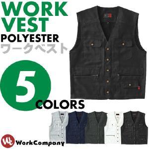 ワークベスト(M〜4L)ポリエステル 影狼|workcompany