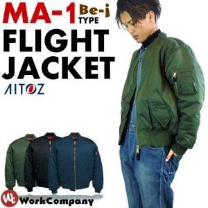 MA-1タイプ フライトジャケット ナイロン 中綿ジャケット ブルゾン|workcompany