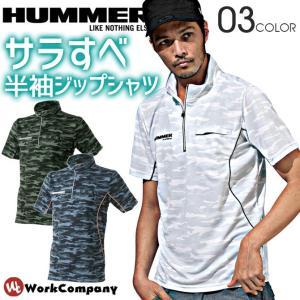 半袖ジップアップシャツ ハイネック ハマー(HUMMER) 1154-25 春夏用 メンズ ポロシャツ 作業服 作業着|workcompany