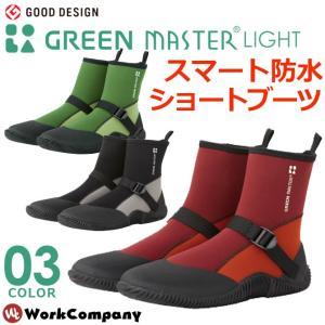 長靴 グリーンマスターライト ショートブーツ ガーデニング 農作業 先芯なし No2622|workcompany