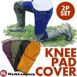 ニーパッドカバー 膝当て 2枚1組|workcompany